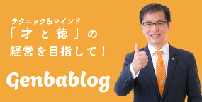 現場サポート代表 福留進一 のブログ