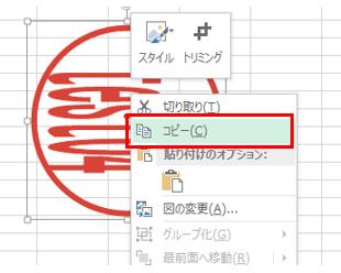 ワークス トリミング ドキュ DocuWorksへの印鑑登録方法
